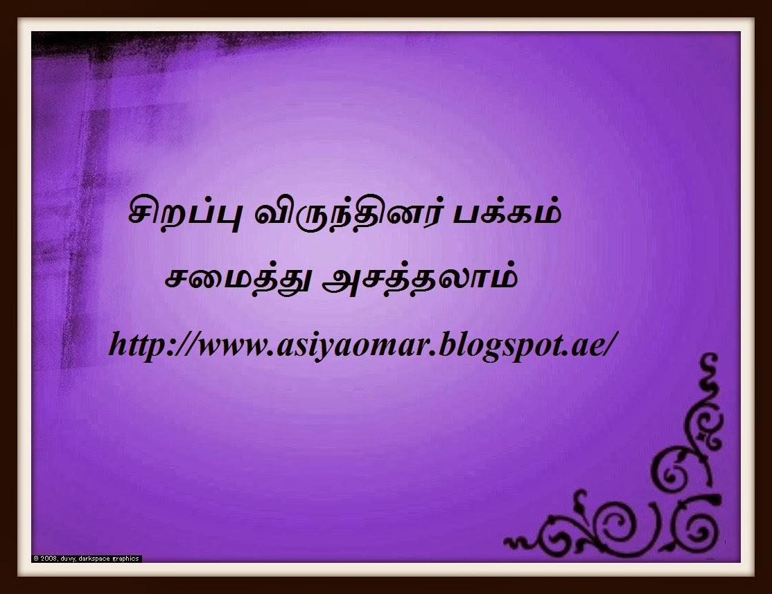 சிறப்பு விருந்தினர் பக்கம்