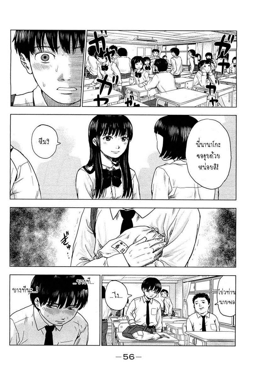 อ่านการ์ตูน Aku no Hana 02 ภาพที่ 12