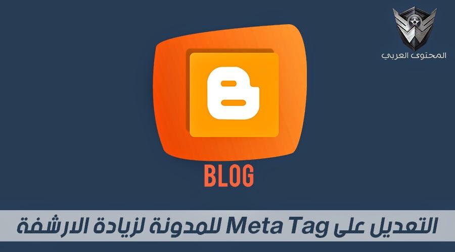 التعديل على Meta Tag للمدونة لزيادة الارشفة