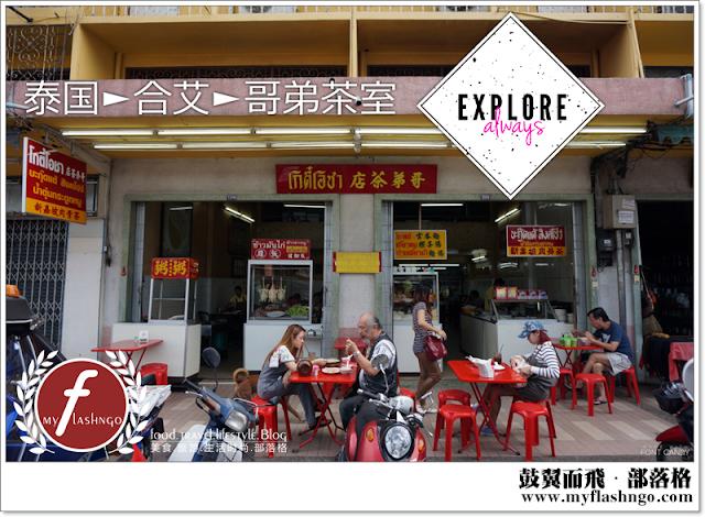 Travel Hatyai 2015 ►泰国 ►合艾 ►哥弟茶室/ 肉骨茶与猪脚饭 (5)