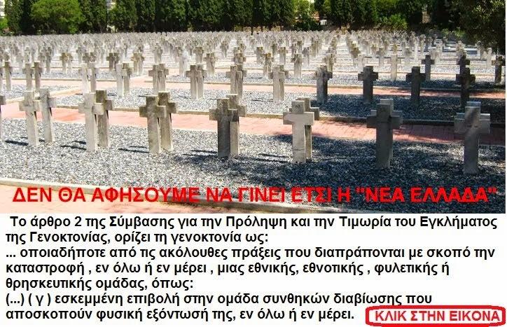 "NOT IN THIS ""NEW GREECE""  - ΟΧΙ ΣΕ ΑΥΤΗΝ ΤΗΝ ""ΝΕΑ ΕΛΛΑΔΑ"""