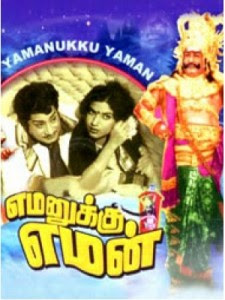 Yamanukku Yaman (1990 - movie_langauge) - Shivaji Ganesan, Sripriya, Major Sundarrajan, Thengai Srinivasan, V K Ramaswamy, M R R Vasu, Jayamalini, Manorama, R S Manohar, Pandaribai