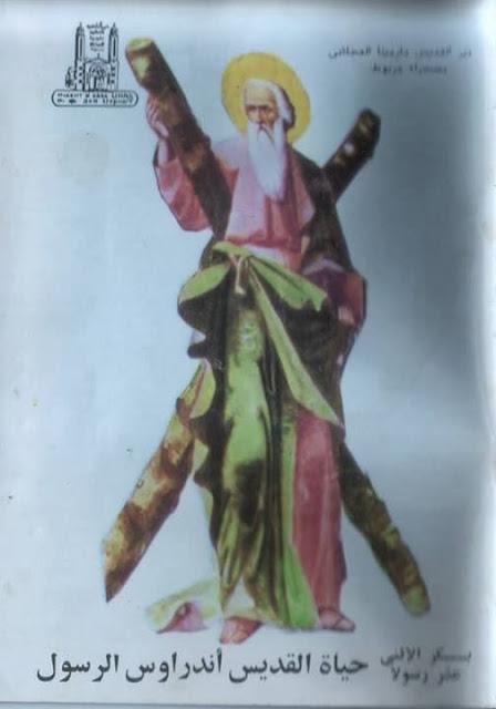 كتاب بكر الاثني عشر رسولاً  - سيرة حياة القديس اندراوس الرسول