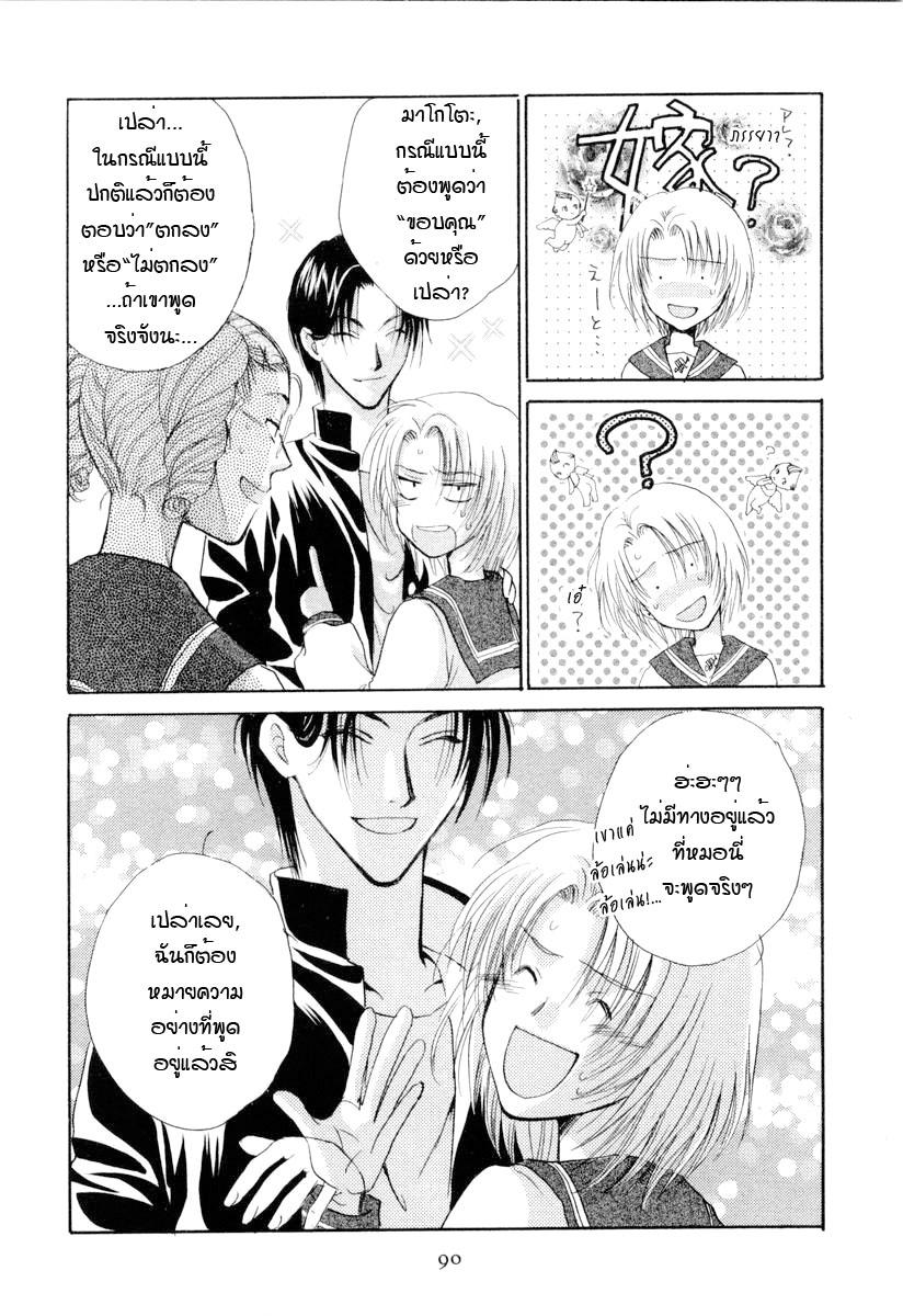 อ่านการ์ตูน Kakumei no Hi 2 ภาพที่ 55