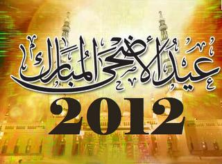 موعد توقيت عيد الاضحى بالجزائر لسنة 2012 2013