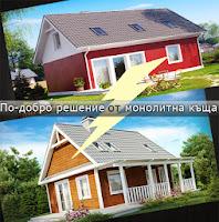 По-добро решение от монолитна къща