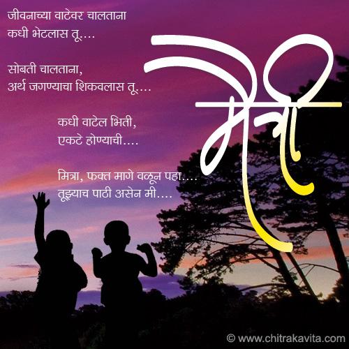 friendship day greeting in marathi