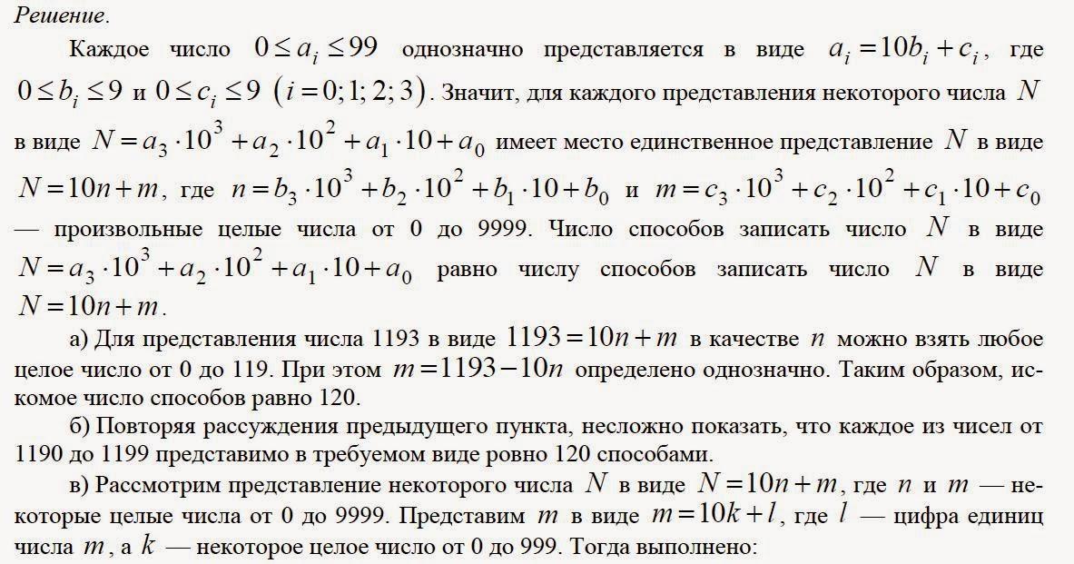 решение по математике задач: