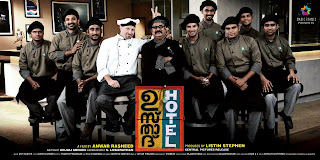 poster cut of malayalam film ustad hotel