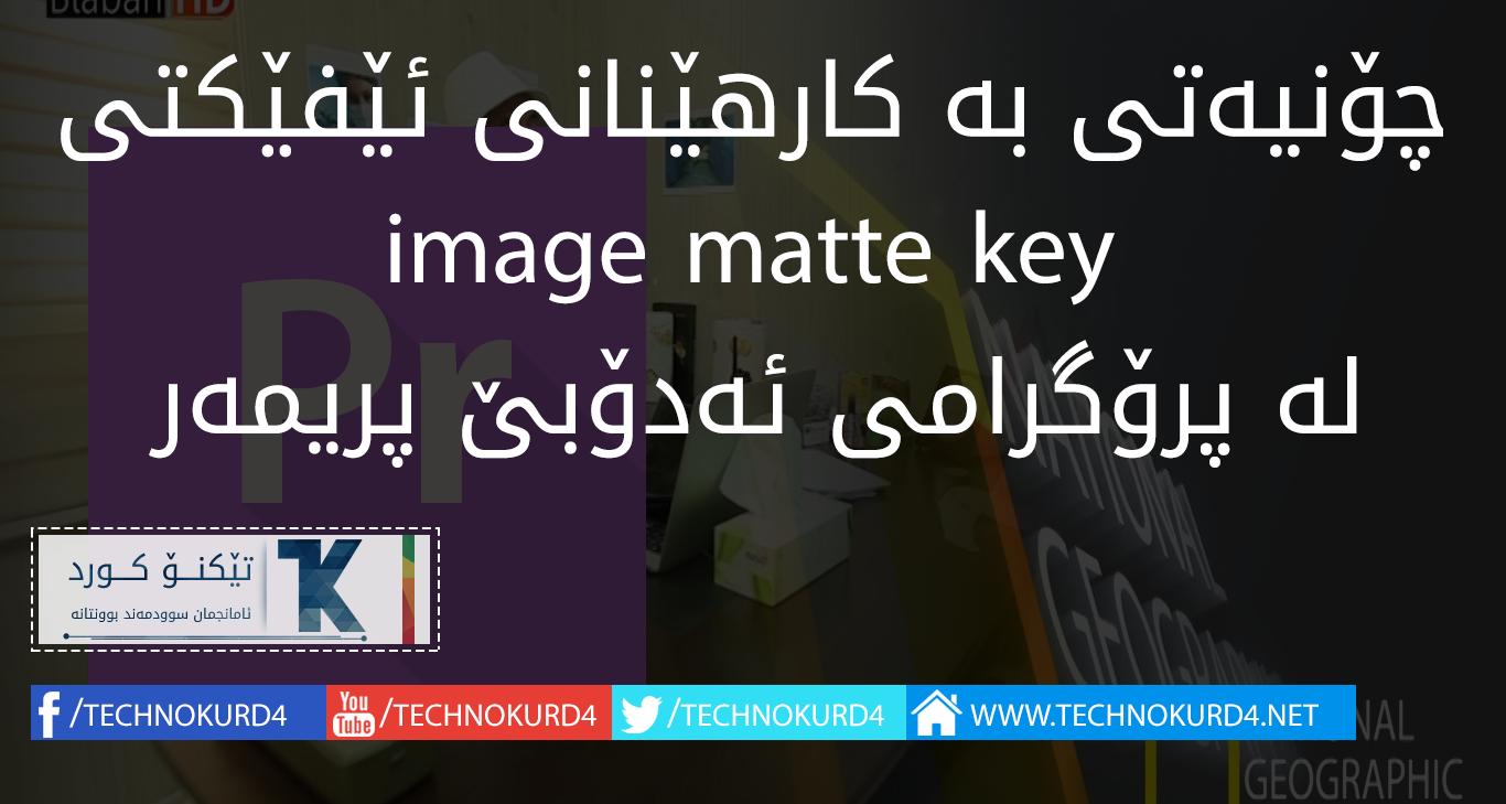 چۆنیەتی بە کارهێنانی ئێفێکتی  image matte key لە پرۆگرامی ئەدۆبێ پریمەر