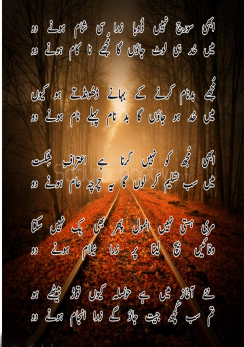 Ghazals sad ghazals for Koi umeed bar nahi aati