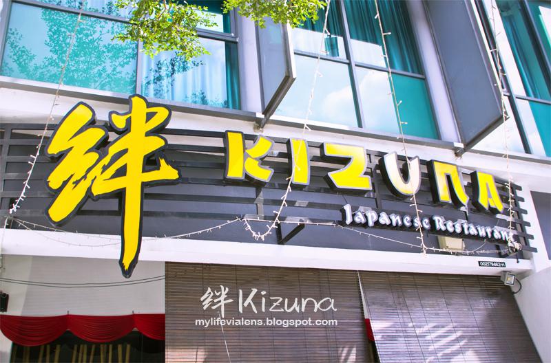 绊 Kizuna 日式料理餐厅