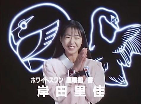 Rika Kishida as Jetman White Swan Kaori Rokumeikan