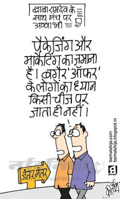 anna hazare cartoon, baba ramdev cartoon, corruption cartoon, corruption in india