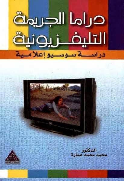 دراما الجريمة التلفزيونية : دراسة سوسيو إعلامية لـ محمد محمد عمارة