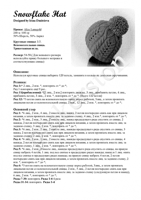 Вязание спицами женскую шапку с помпоном