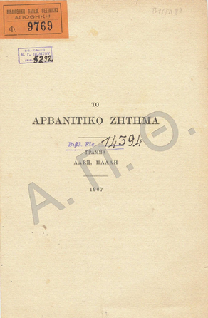 Το Αρβανίτικο Ζήτημα