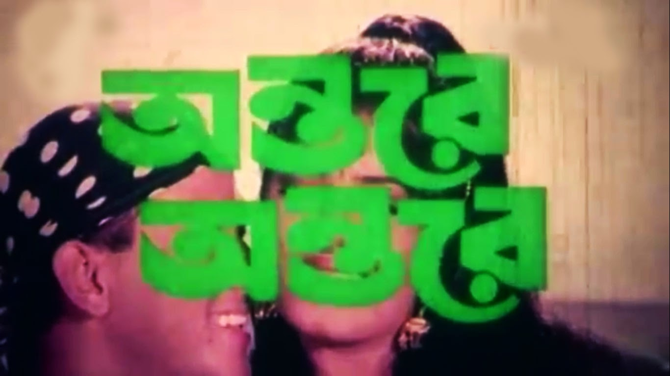new bangla moviee 2014click hear............................ Ontore+Ontore