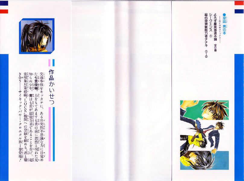 Choushinri Genshou Nouryokusha Nanaki chap 1 - Trang 4