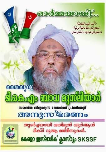 Tkm Bava Musliyar Anusmaranam Kerala Islamic Room