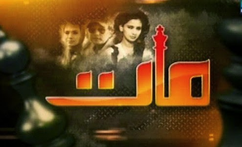 Watch Maat 28th July 2014 Episode Online
