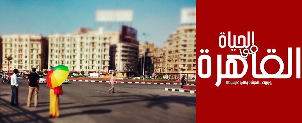 الحياة في القاهرة
