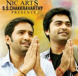 Vaalu – Love Endravan song video Teaser HD