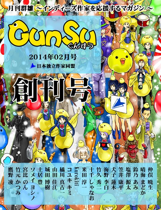 月刊群雛 (GunSu) 2014年02月号表紙
