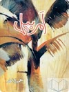 AMAR BAIL BY UMAIRA AHMED