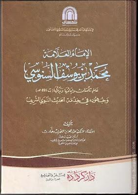 الإمام السنوسي وجهوده في خدمة الحديث النبوي الشريف - عبد العزيز الصغير دخان