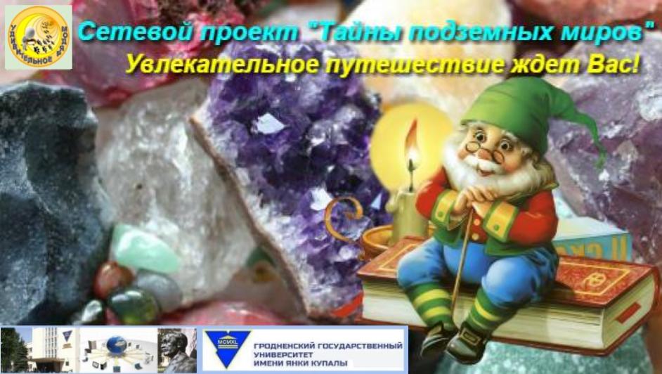 """Сетевой учебный проект """"Тайны подземных миров"""""""