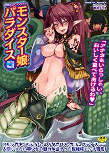 MGE: Manga Vol. 1
