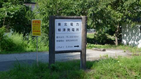 発電所入り口