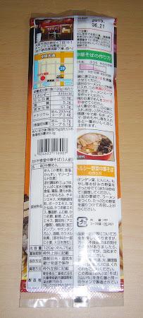 【東亜食品工業株式会社】カドヤ食堂中華そば