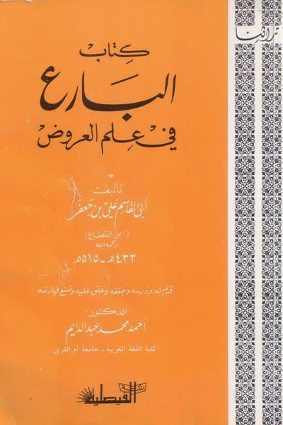 كتاب البارع في علم العروض تأليف - أبي القاسم علي بن جعفر pdf