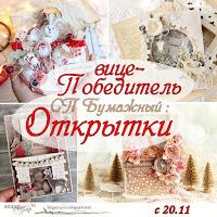 """Вице-победитель СП """"Бумажный Новый год"""""""
