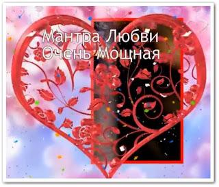 онлайн видео Мантра любви