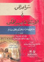 Kitab Syawahidul Haq karya Syeikh Yusuf an-Nabhany.