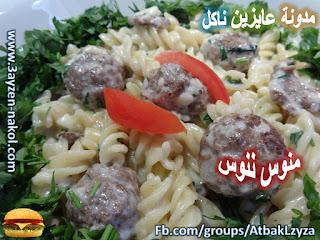 باستا بكرات اللحم وصوص الجبن بالصور للشيف منوس ننوس