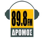 Ακούστε live Dromos 89,8 Greek Pop Περιοχή: Αθήνα Web: dromosfm.gr