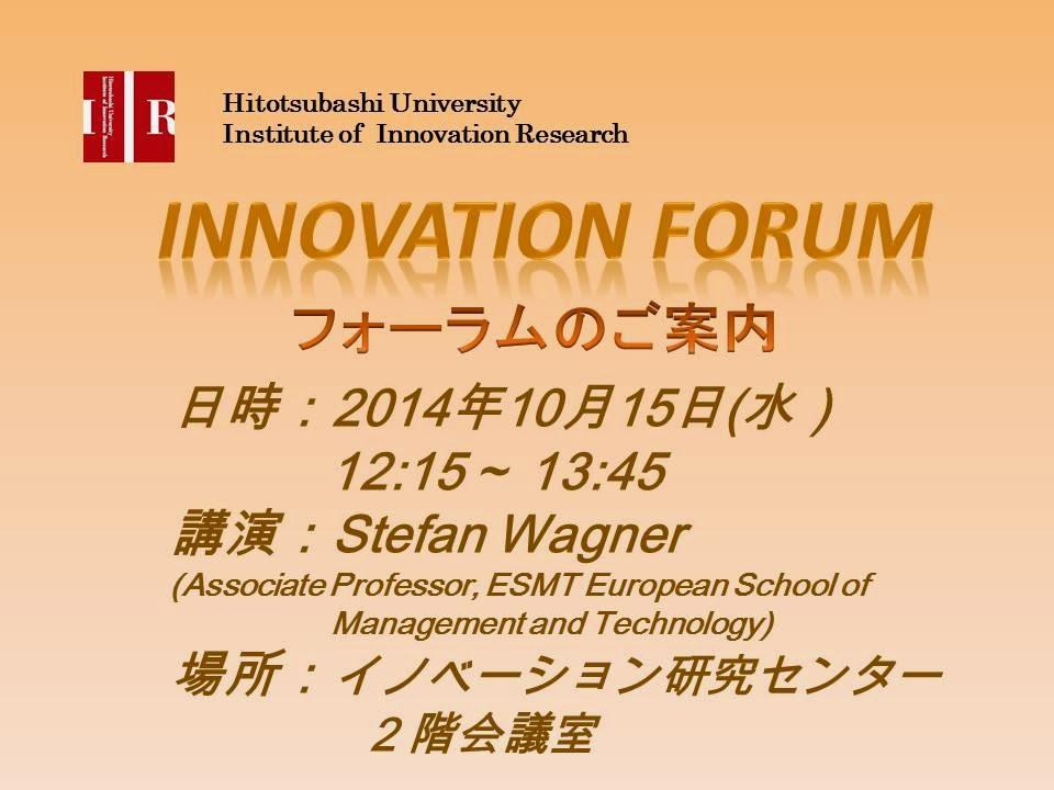 【イノベーションフォーラム】2014年10月15日 Stefan Wagner