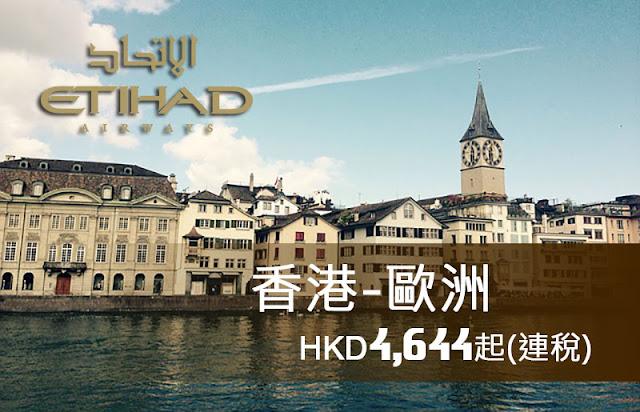 【Breaking Deal】阿提哈德航空,香港飛歐洲$4,644起(連稅),明年5月出發。