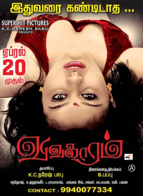 Vivagaram movie stills | Watch vivagaram movie review ...