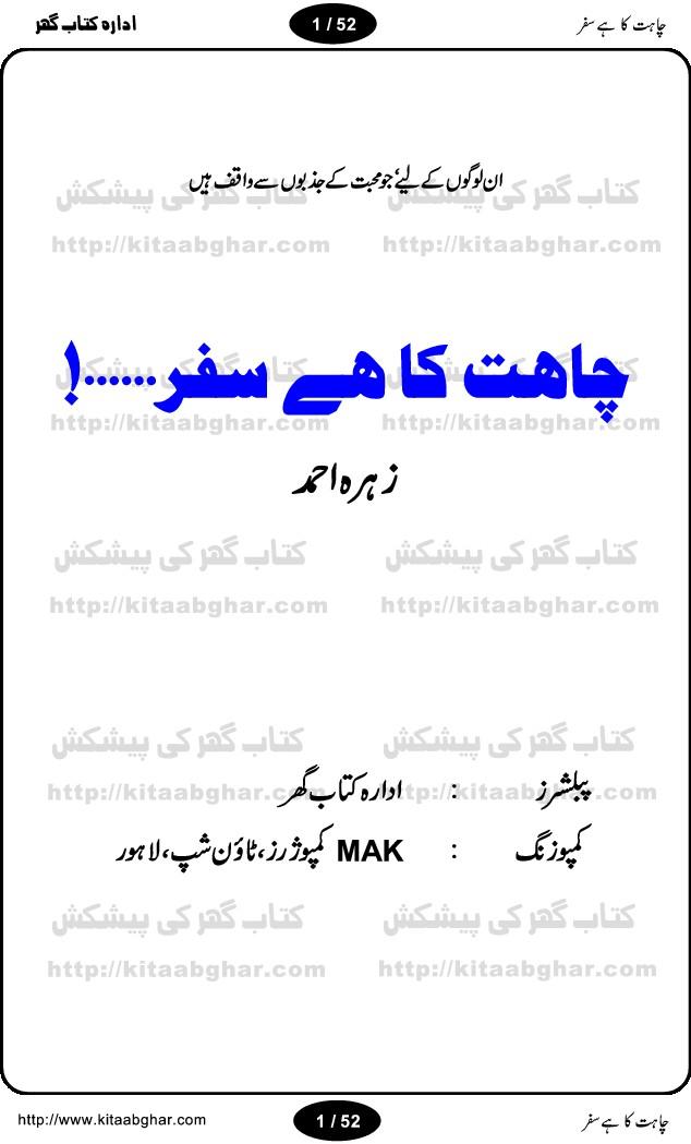 Chahat ka hai safar novel by Zuhra Ahmed Online Reading