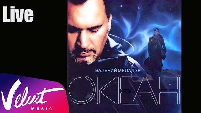 Концерт Валерия Меладзе. Океан (2005)