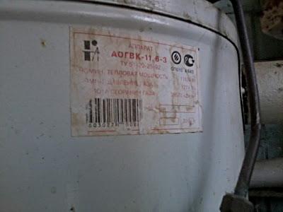 АОГВ-11,6-3 Ростов фотография