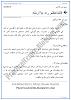 quaid-e-azam-ja-irshad-sabaq-ka-khulasa-sindhi-notes-ix