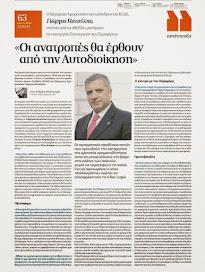 Συνέντευξη Δημάρχου Αμαρουσίου & Προέδρου Κ.Ε.Δ.Ε Γ.Πατούλη στην εφημερίδα το ΘΕΜΑ