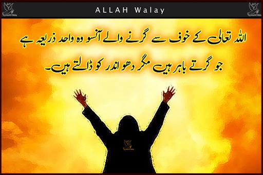 Allah Ka Khoof Sy Girnay Walay Ansoo - islamic Quotes Pictures