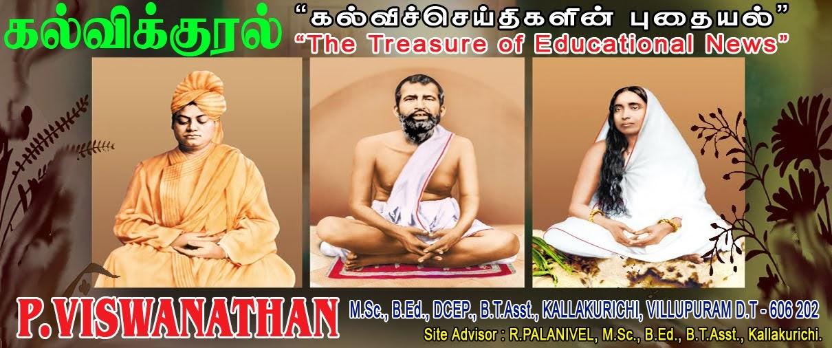 """""""கல்விக்குரல்"""" -அரசாணைகளின் அட்சயபாத்திரம் ."""